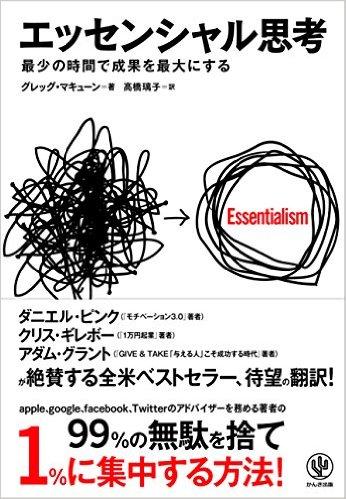 エッセンシャル思考 本