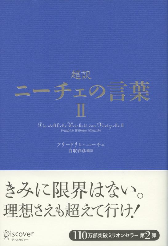 超訳ニーチェⅡ 本