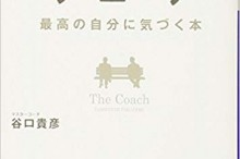 thecoach